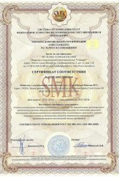 Сертификат менеджмента качества ИСО