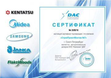 Сертификат авторизованного дилера