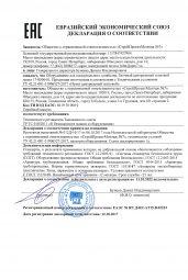 Декларация о соответствии